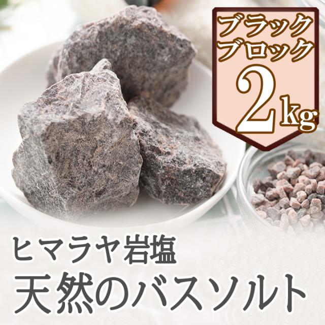 【バスソルト】 ヒマラヤ岩塩 ブラック ブロック 2kg