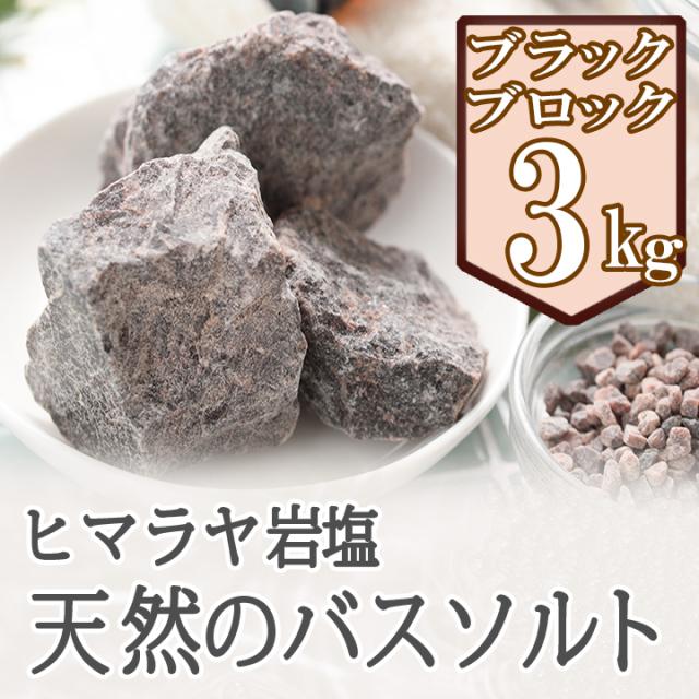 【ポイント10倍】【バスソルト】 ヒマラヤ岩塩 ブラック ブロック 3kg