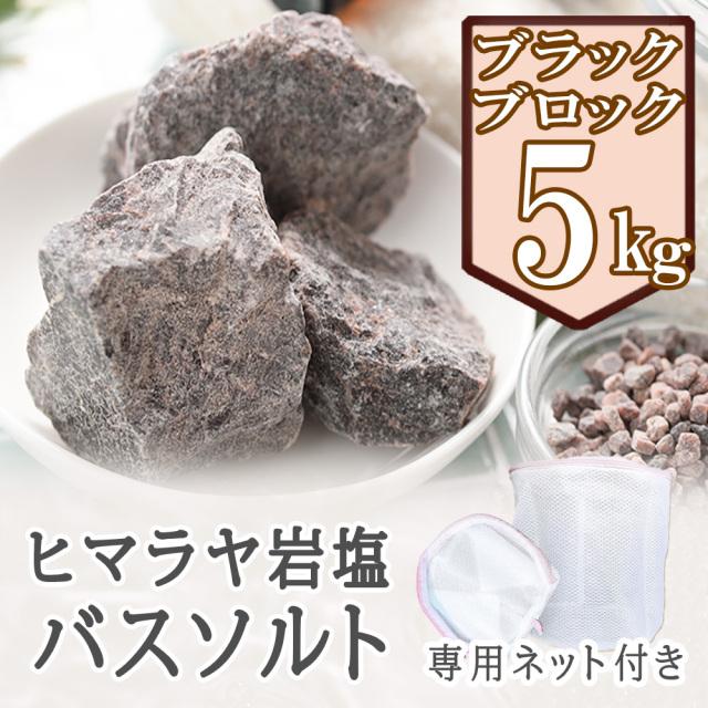 ヒマラヤ岩塩 バスソルト ブラック 5kg ネット付き