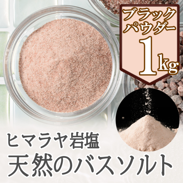【バスソルト】 ヒマラヤ岩塩 ブラック パウダー 1kg【5個購入で+1kgプレゼント】