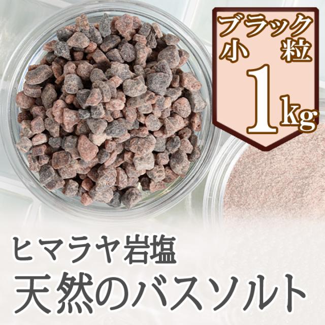 【バスソルト】ヒマラヤ岩塩ブラック(小粒)1kg【5個以上購入で+1kgプレゼント】