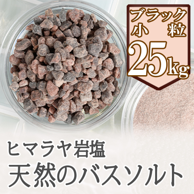【バスソルト】 ヒマラヤ岩塩 ブラック 小粒 25kg