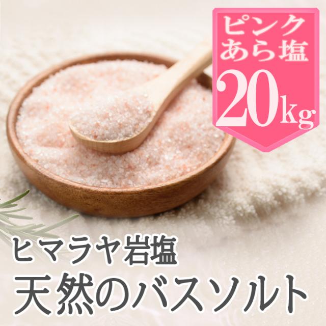【バスソルト】 ヒマラヤ岩塩 ピンク あら塩 20kg