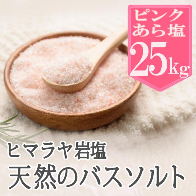 【バスソルト】ヒマラヤ岩塩ピンク(あら塩) 25kg【送料無料】