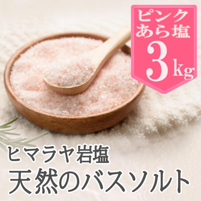 【ポイント15倍】【バスソルト】 ヒマラヤ岩塩 ピンク あら塩 3kg
