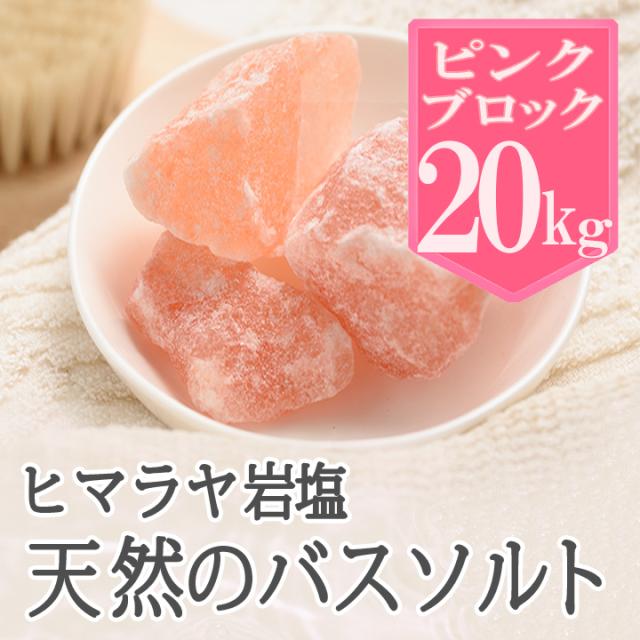 【バスソルト】 ヒマラヤ岩塩 ピンク ブロック 20kg【1~10センチ前後】