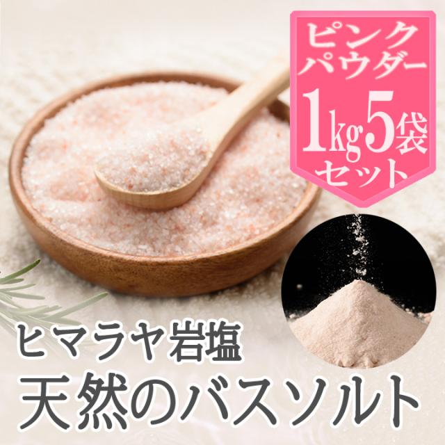 【バスソルト】ヒマラヤ岩塩ピンクパウダー 1kg×5袋 スタンドタイプ