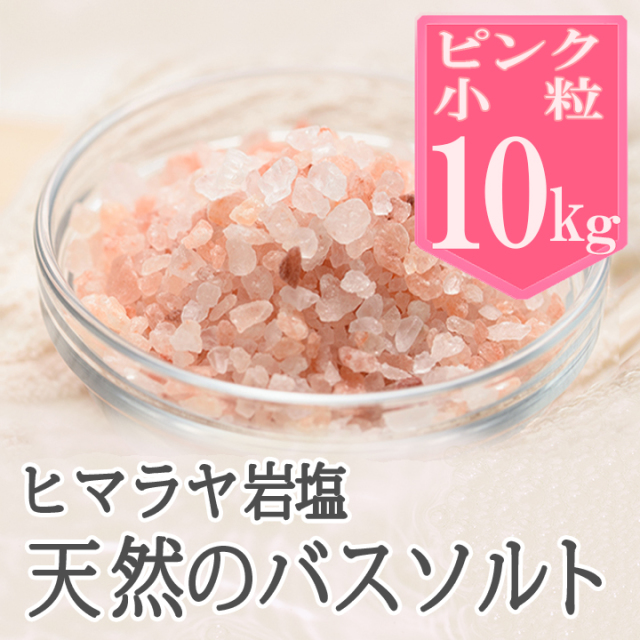 【バスソルト】ヒマラヤ岩塩ピンク(小粒) 10kg