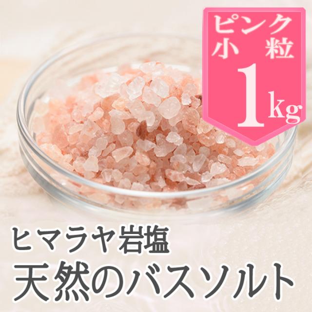 【バスソルト】ヒマラヤ岩塩ピンク(小粒) 1kg【5個以上購入で+1kgプレゼント】