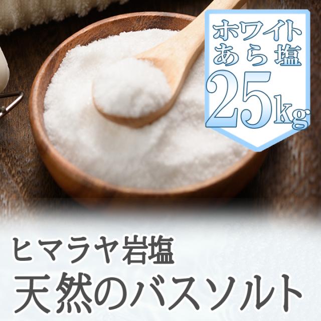 【ポイント10倍】【バスソルト】 ヒマラヤ岩塩 ホワイト あら塩 25kg