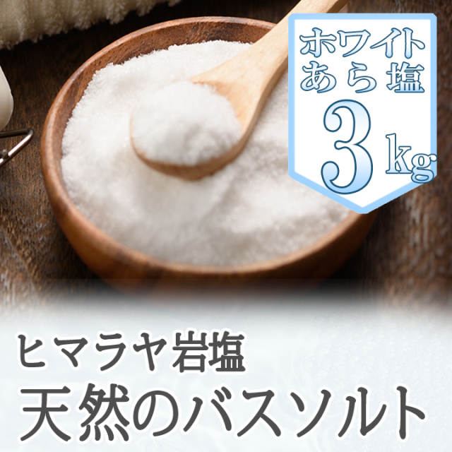 【バスソルト】ヒマラヤ岩塩ホワイト(あら塩) 3kg【ホワイトソルト】