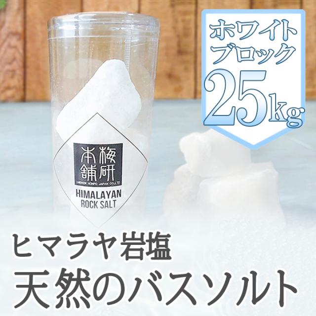 【バスソルト】 ヒマラヤ岩塩 ホワイト ブロック 25kg
