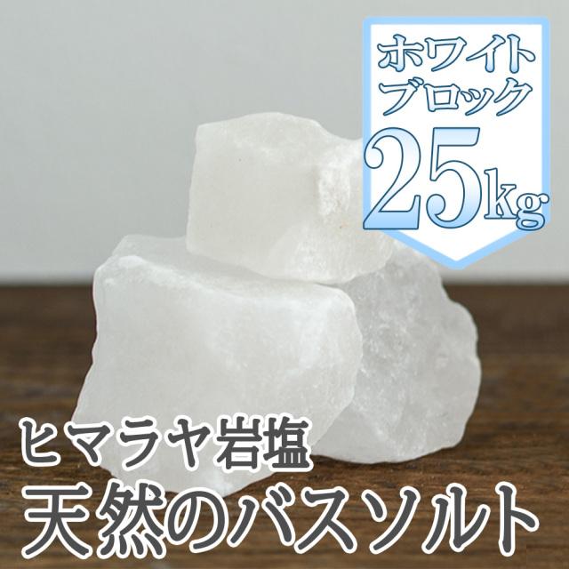 ヒマラヤ岩塩バスソルト ホワイトブロック25kg
