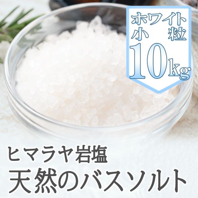 【ポイント10倍】【バスソルト】 ヒマラヤ岩塩 ホワイト 小粒 10kg