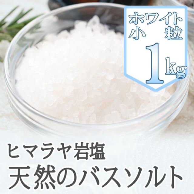 【バスソルト】 ヒマラヤ岩塩 ホワイト 小粒 1kg【5個購入で+1kgプレゼント】
