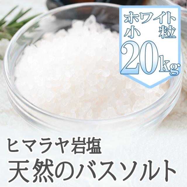 【ポイント10倍】【バスソルト】 ヒマラヤ岩塩 ホワイト 小粒 20kg