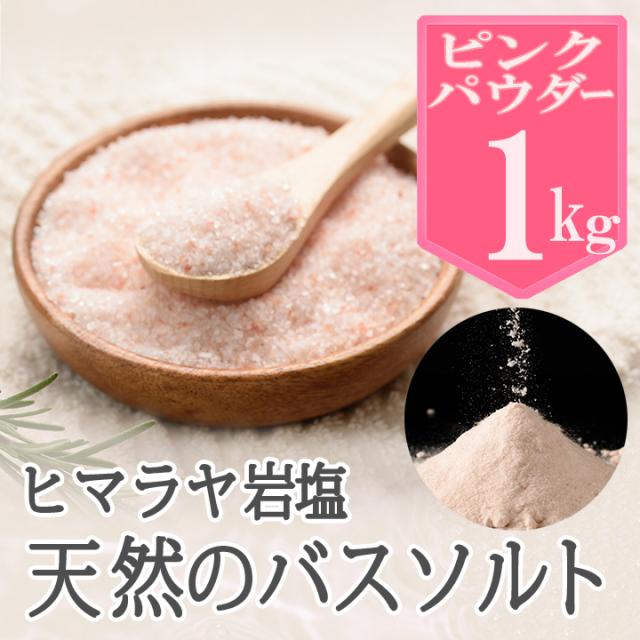 【バスソルト】ヒマラヤ岩塩ピンク(パウダー) 1kg 【5個以上購入で+1kgプレゼント】