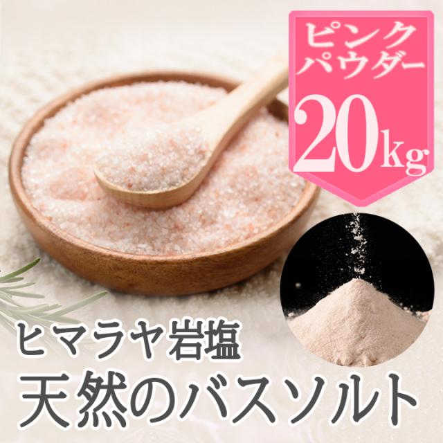 【バスソルト】ヒマラヤ岩塩ピンク(パウダー) 20kg