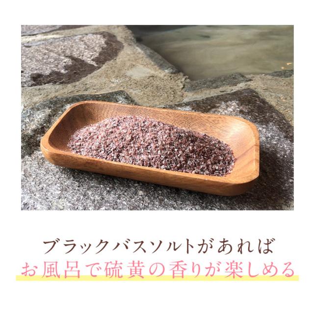 ヒマラヤ岩塩 バスソルト ブラック あら塩