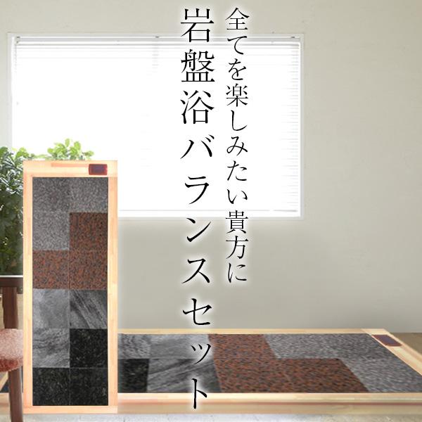 オリジナル岩盤浴ベッド 【ラジウム・ゲルマニウム・トルマリン・麦飯石各3枚】【送料無料・安心5年保証・日本製・工事不要・即日使用可】
