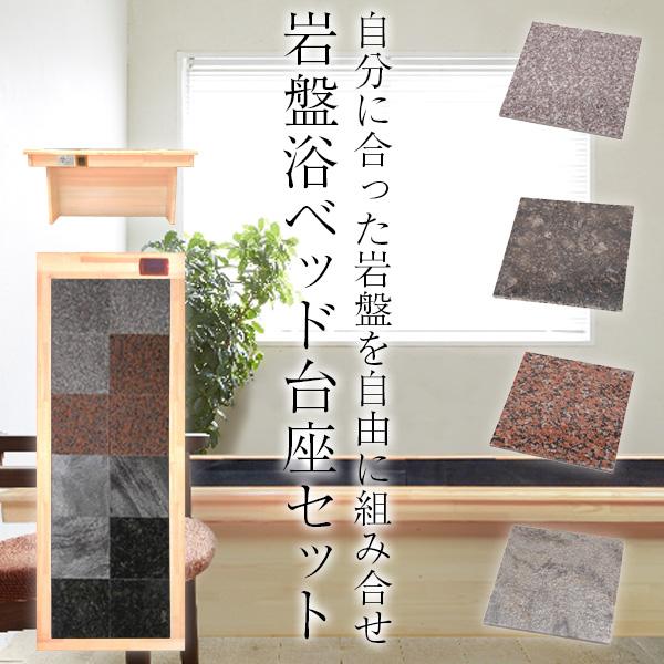 オリジナル岩盤浴ベッド 台座セット 【バスローブ・バスタオル付き】【送料無料・安心5年保証・日本製・工事不要・即日使用可】