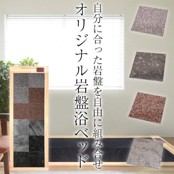 オリジナル岩盤浴ベッド 【組み合わせ自由】【送料無料・安心5年保証・日本製・工事不要・即日使用可】