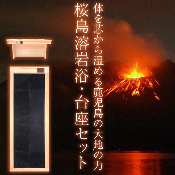 桜島溶岩浴ベッド 台座セット 【バスローブ・バスタオル付き】【送料無料・安心5年保証・日本製・工事不要・即日使用可】