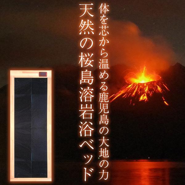 桜島溶岩浴ベッド 【送料無料・安心5年保証・日本製・工事不要・即日使用可】