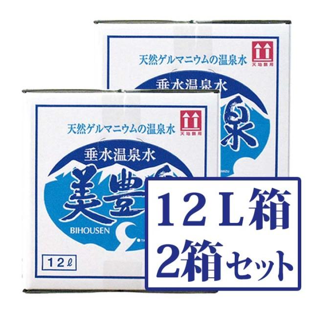 美豊泉 12L 2箱セット
