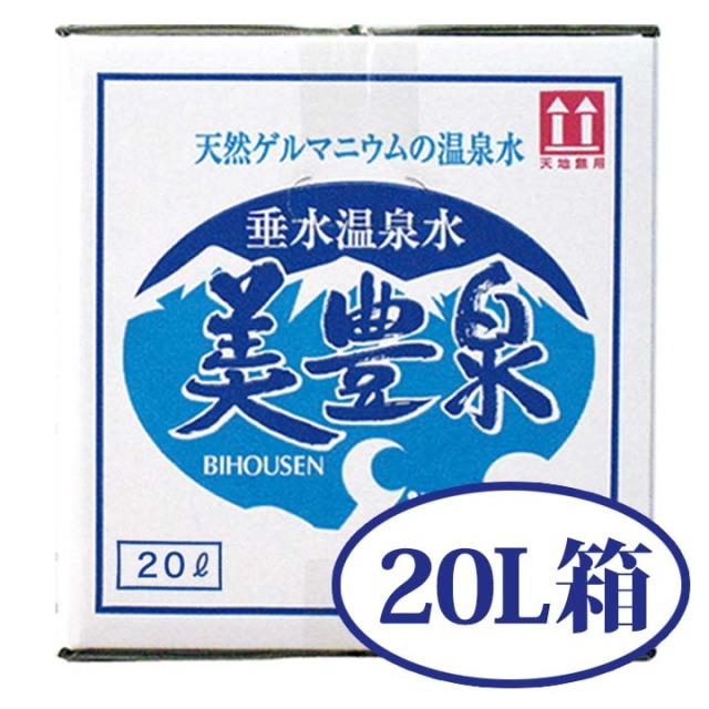 美豊泉 20L 1箱
