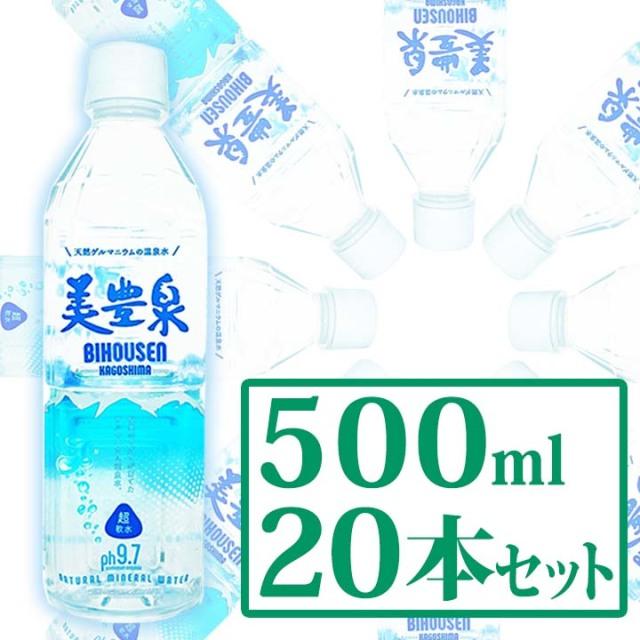 美豊泉 500ml(20本セット)
