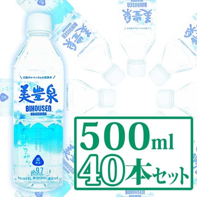 美豊泉 500ml(40本セット)