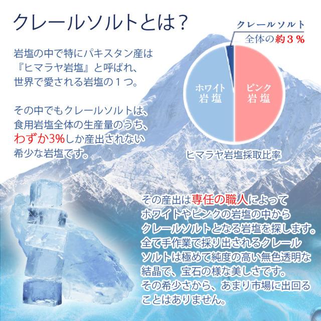 高級岩塩クレールソルト