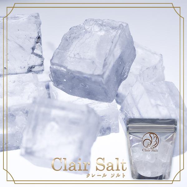 【食用】高級岩塩 クレールソルト ブロック 200g