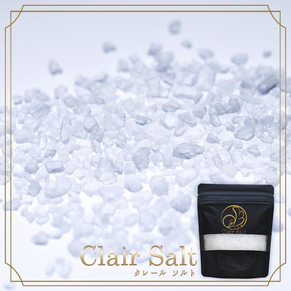 【食用】 高級岩塩 クレールソルト 小粒 200g