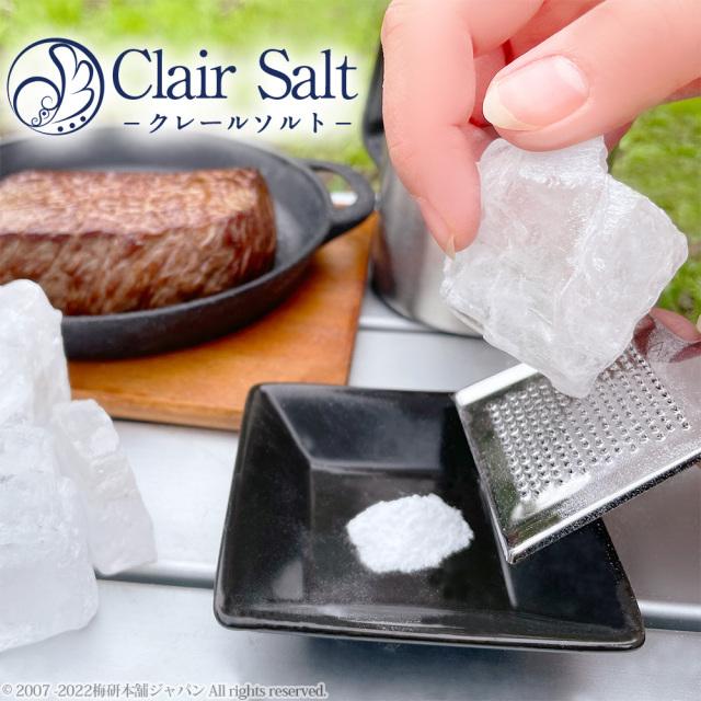 高級ヒマラヤ岩塩クリスタルソルト『クレールソルト』