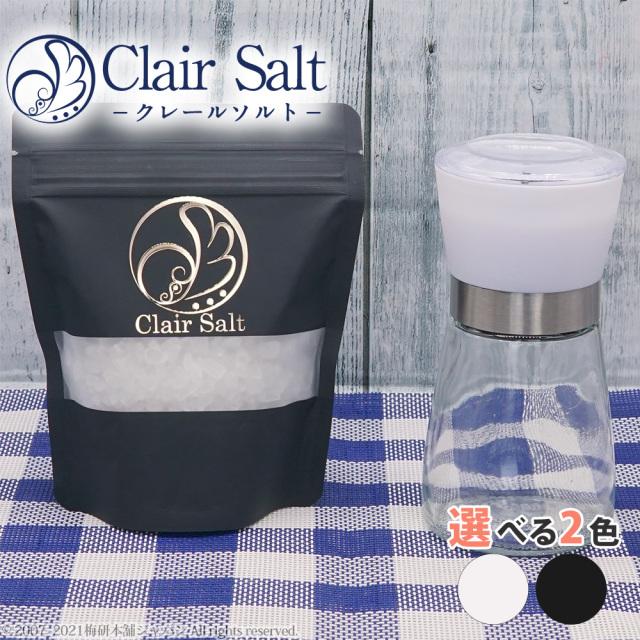 高級ヒマラヤ岩塩クレールソルト小粒タイプとミルのセット
