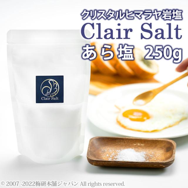 クリスタルソルト 高級 食用 ヒマラヤ岩塩 クリスタル岩塩
