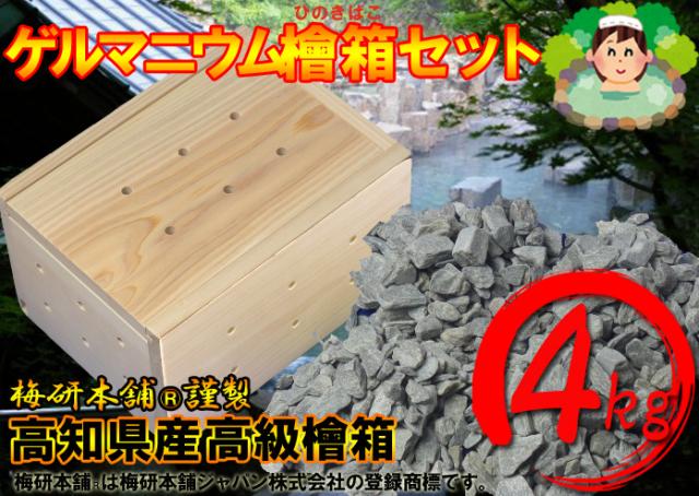 ゲルマニウム檜箱セット 4kg すぐに使えるネット付【送料無料】【高知県産桧箱】【ゲルマニウム】