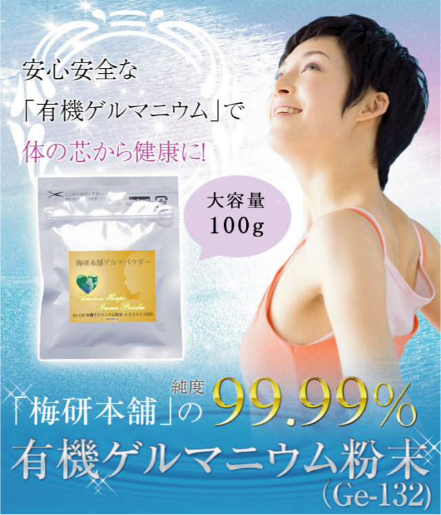 有機ゲルマニウム粉末99.99%100g5000メッシュ