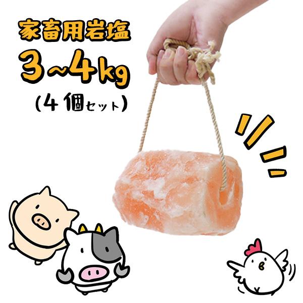 【動物】家畜用ヒマラヤ岩塩 3~4kg 4個セット【牛・馬・羊】