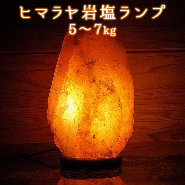 岩塩ランプ ソルトランプ
