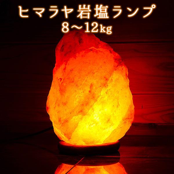 ヒマラヤ岩塩ランプ 8~12kg 【インテリア・プレゼント】