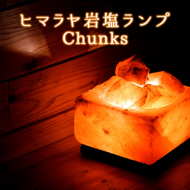 ヒマラヤ 岩塩 ランプ スクエア チャンク 型