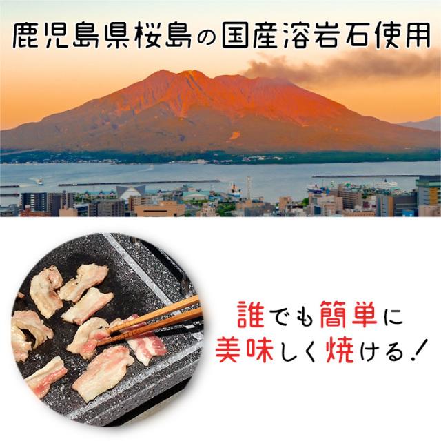 桜島溶岩グリル取手付は鹿児島県桜島の国産溶岩石使用