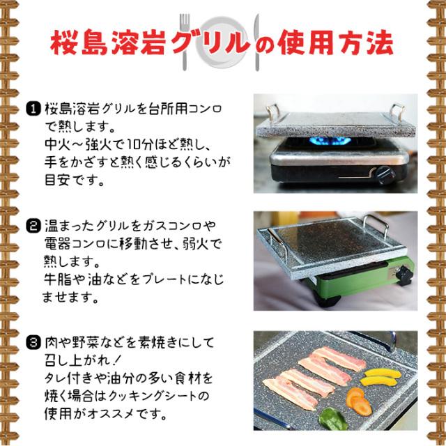 桜島溶岩グリル取手付の使用方法