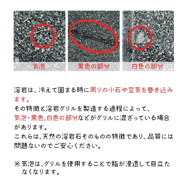 桜島溶岩グリル取手付は気泡や小石が入ることもある