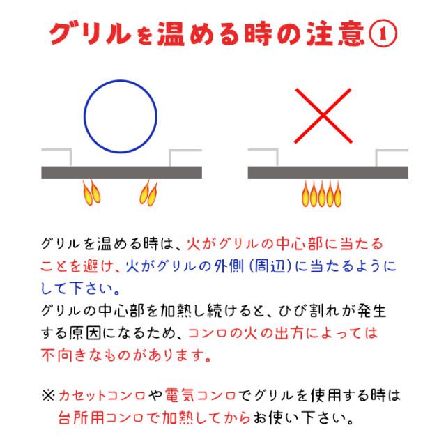 桜島溶岩グリル取手付を温める時の注意1