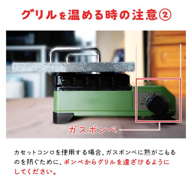 桜島溶岩グリル取手付を温める時の注意2