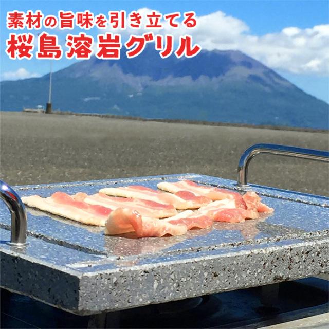 桜島溶岩グリル取手付のサムネイル